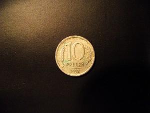 10rub 1992