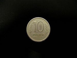 10 rublei 1993