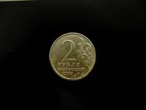 2rub 2000 Smolensk
