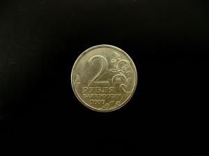 2 rublia 2000 Stalingrad
