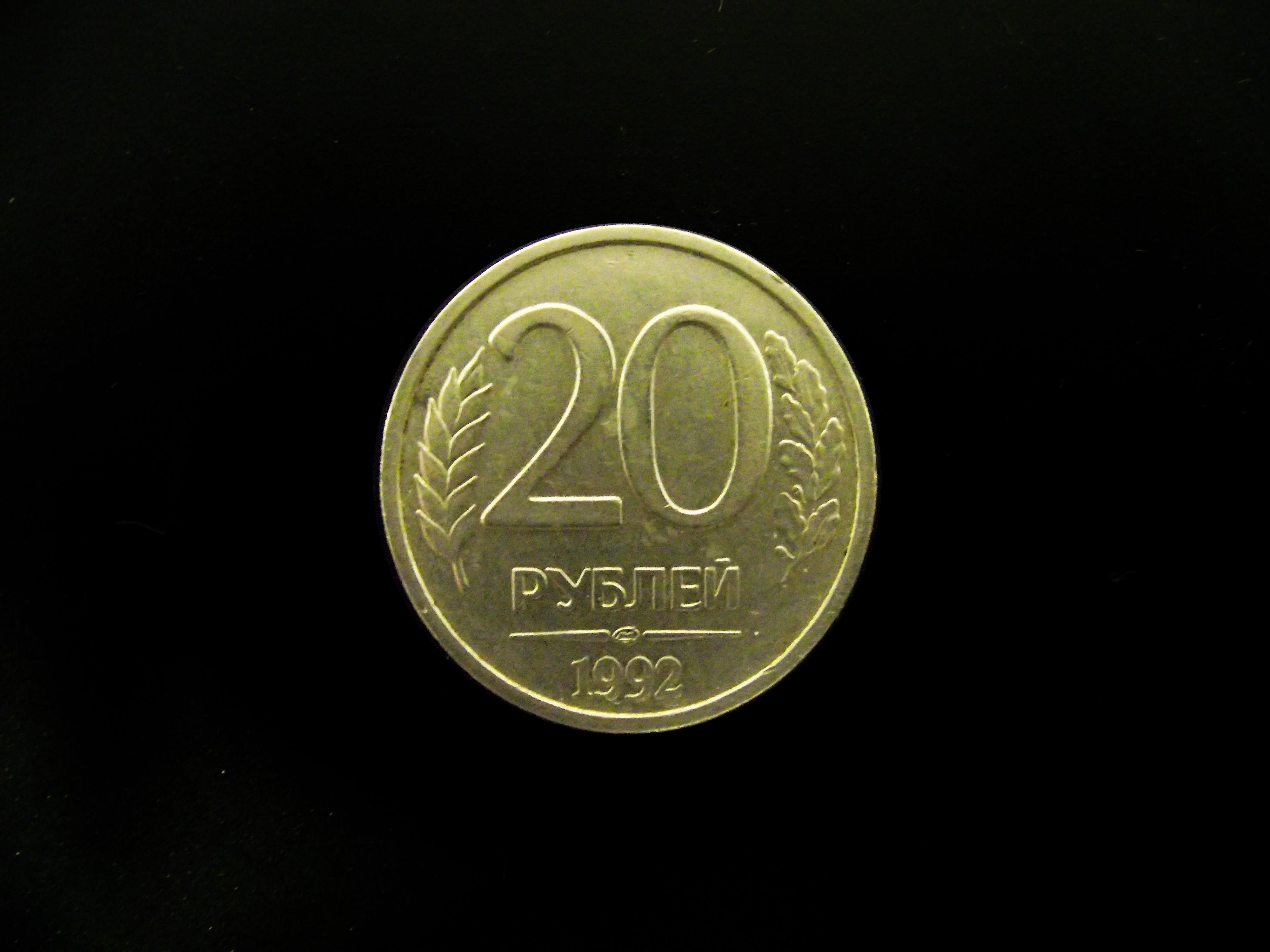 20rub 1992g