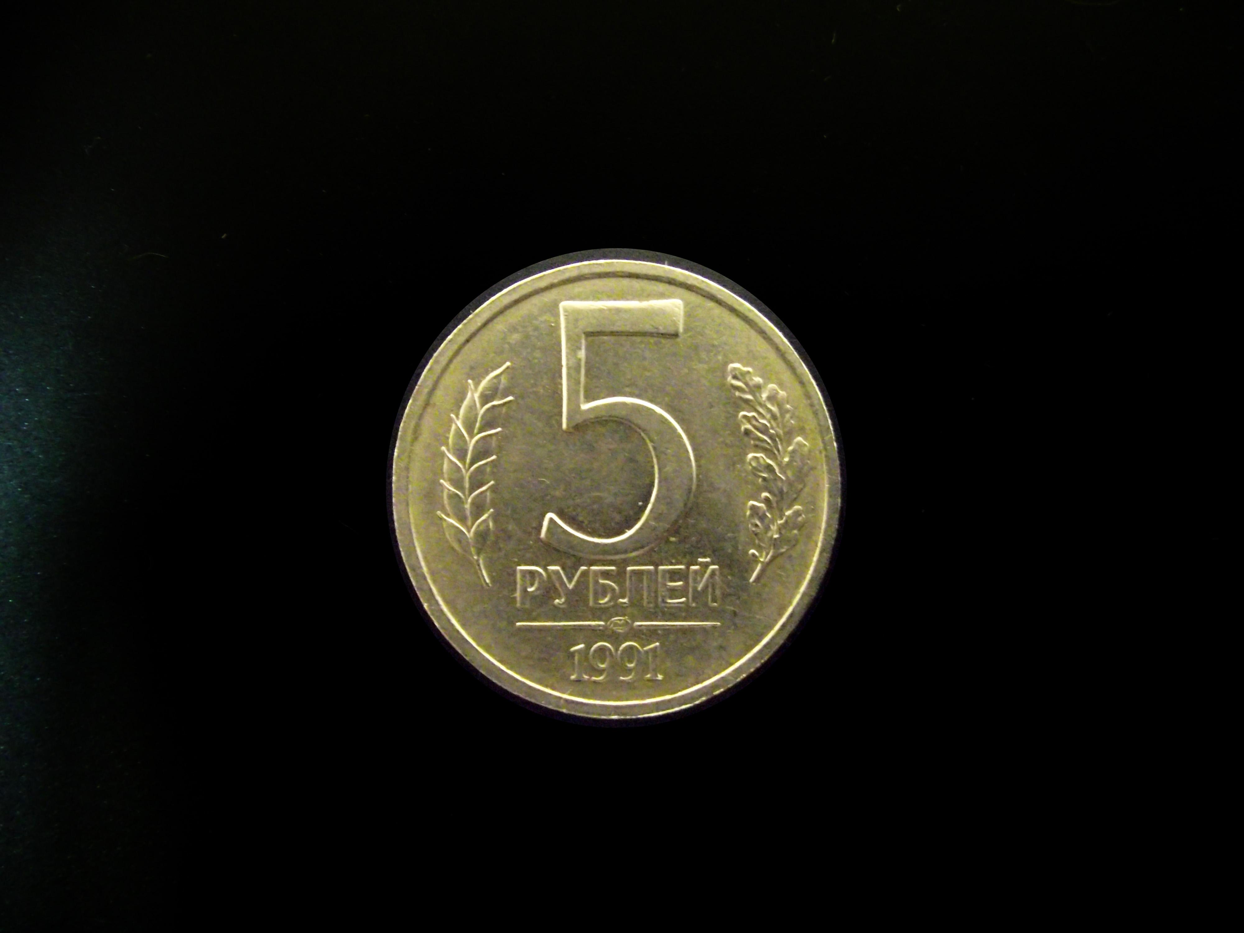 5rub 1991g