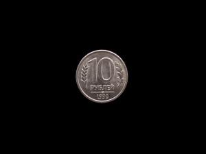 10 рублей 1993 г спмд