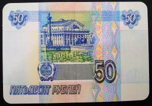 50 rub