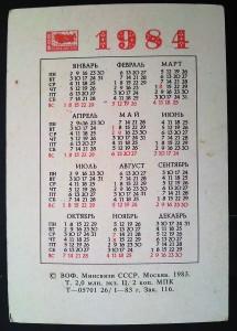 kalendar 1984